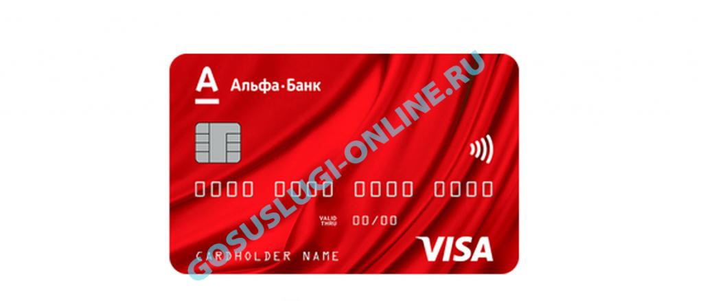 Кредитная карта «100 дней без процентов» от Альфа-Банка: условия использования и порядок оформления