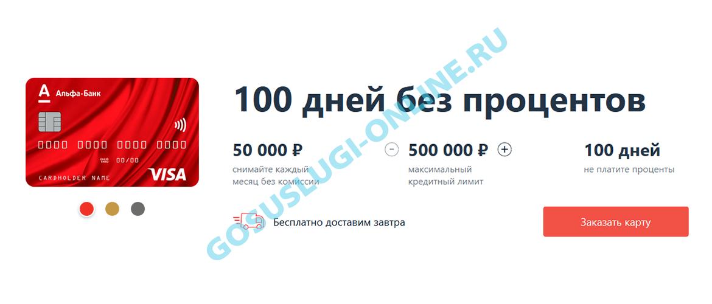 Русский стандарт заявка на кредитную карту 100 дней без процентов