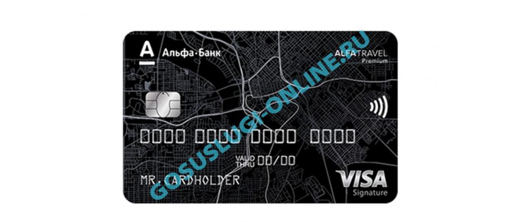 Дебетовые карты для физических лиц от Альфа-Банка