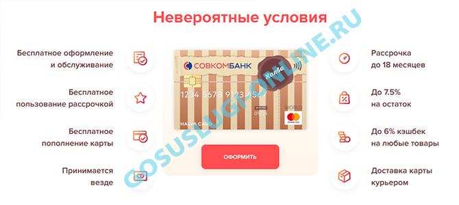 Какую кредитную карту лучше оформить – отзывы