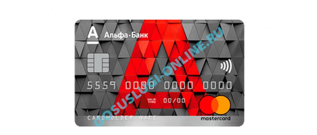 Особенности получения и использования дебетовой карты с бесплатным обслуживанием от Альфа-Банка