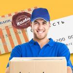 Как заказать кредитную карту с доставкой на дом
