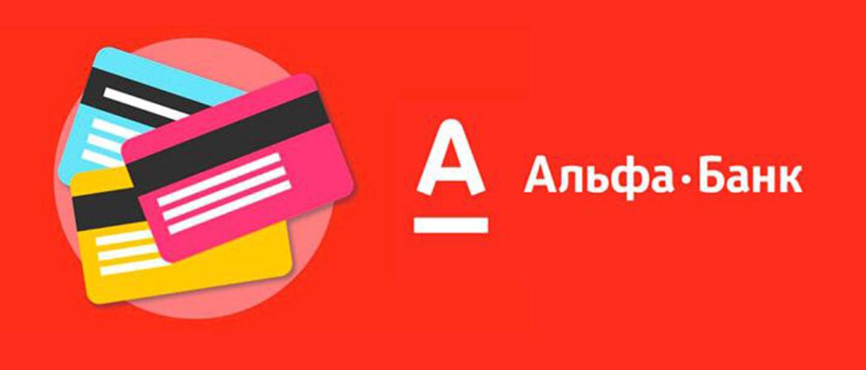 как можно получить кредитную карту альфа банка