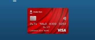 Особенности кредитной карты Виза Классик от Альфа-Банка