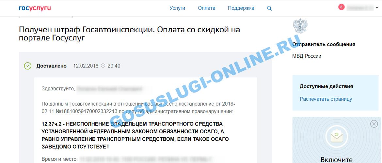 Как посмотреть штрафы гибдд по номеру машины онлайн бесплатно