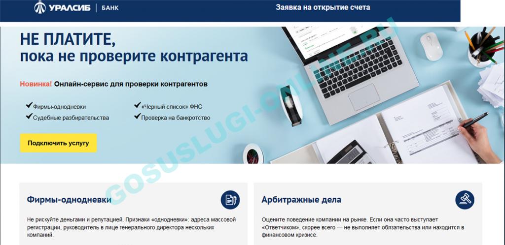 Расчетный счет для ИП в банке Уралсиб