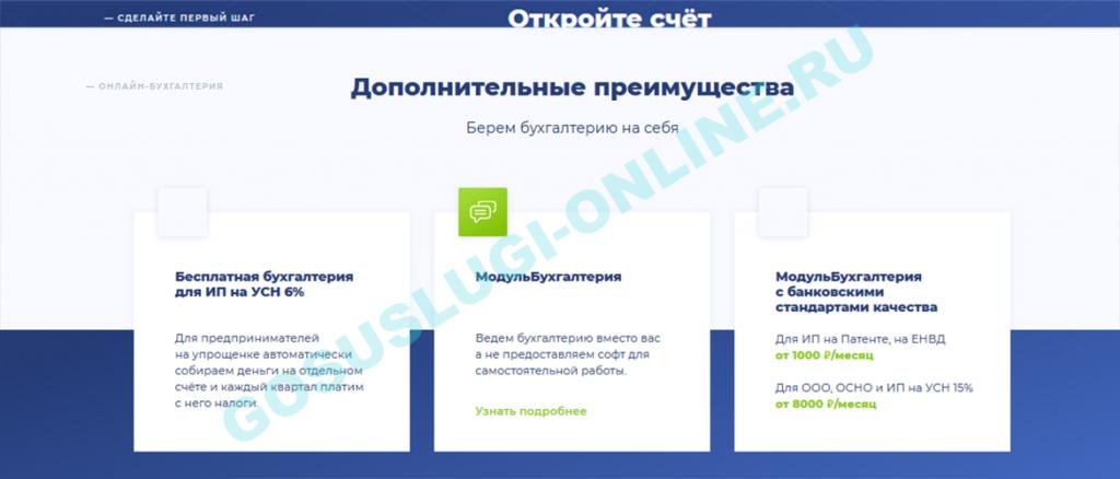Расчетный счет для ООО в Модульбанке