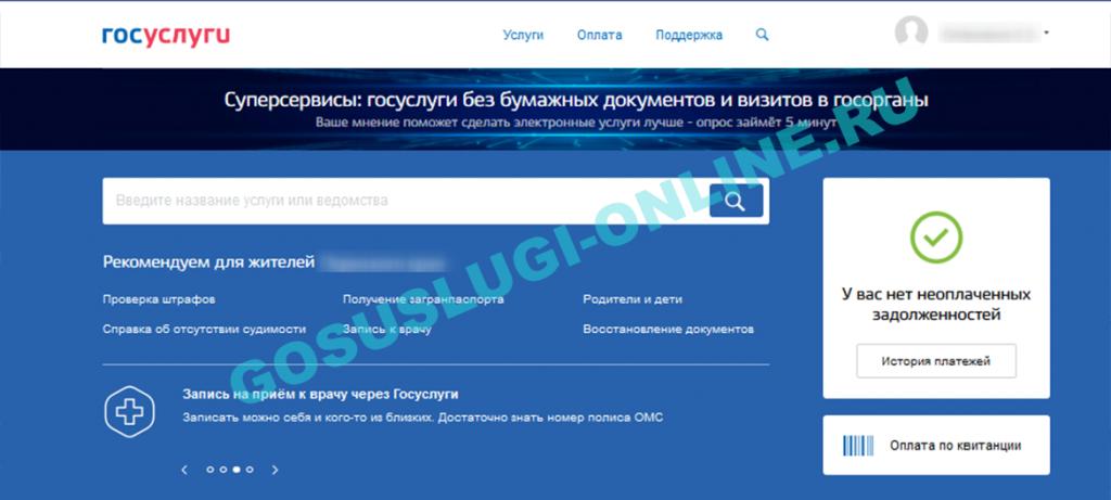 Портал «Госуслуги»: как зарегистрировать личный кабинет