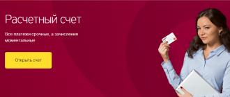 Открыть расчетный счет для ООО в Тинькофф-банке