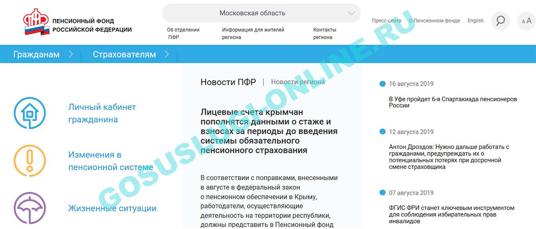 Войти в личный кабинет пенсионного фонда через госуслуги крым минимальная пенсия 2021 год в россии