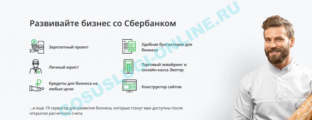 Сбербанк: расчетный счет для ООО