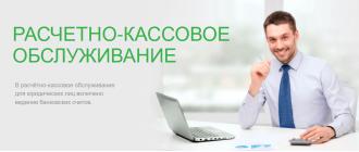 Сбербанк: открытие счета для юридических лиц
