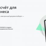 Сбербанк: открыть расчетный счет для ИП