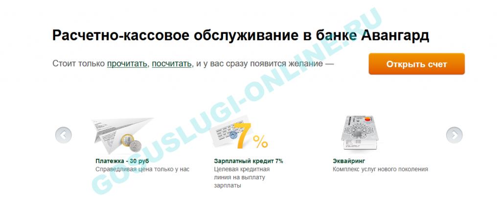 Расчетный счет в банке Авангард для ООО