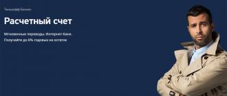 Тинькофф: открыть счет для ИП
