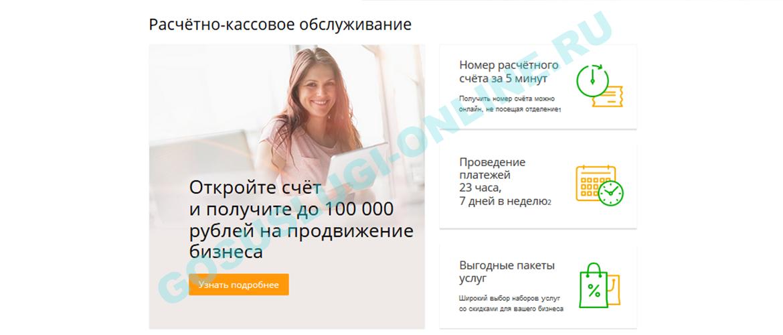 создать счет в банке онлайн колибри деньги главный займ отзывы