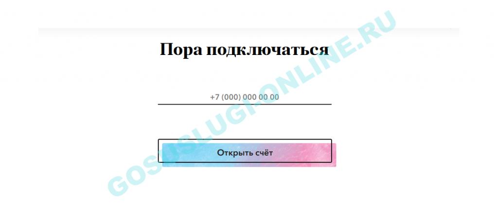 Как открыть расчетный счет для ИП онлайн