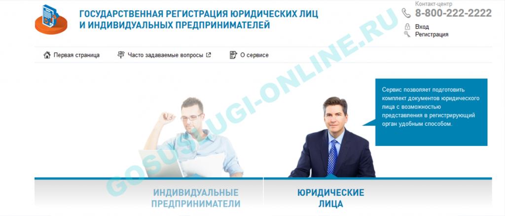 Регистрация ООО в 2019 году