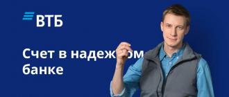 Открыть расчетный счет в ВТБ для ООО