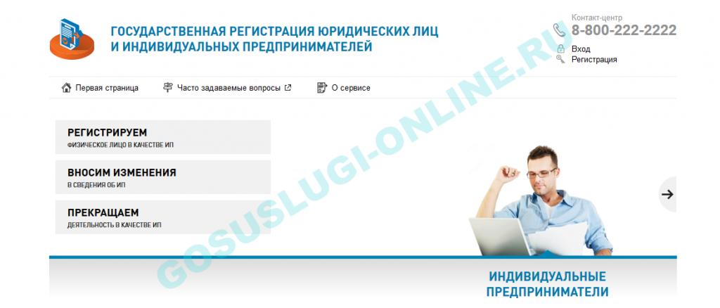 Регистрация ИП: этапы