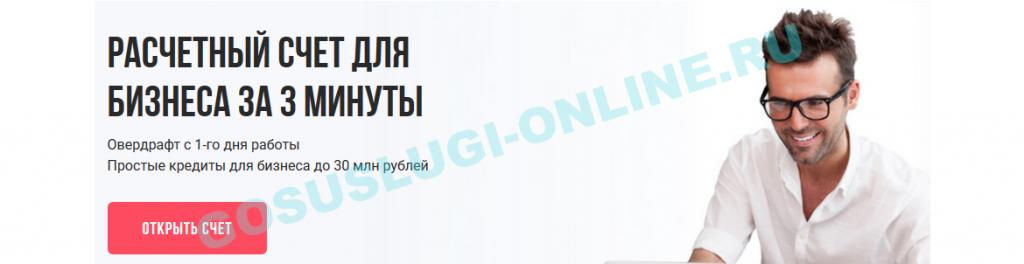 Открыть расчетный счет для ИП в Совкомбанке