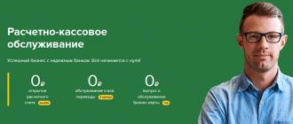 Россельхозбанк: открыть расчётный счёт для ИП