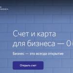 Банк Открытие для юридических лиц