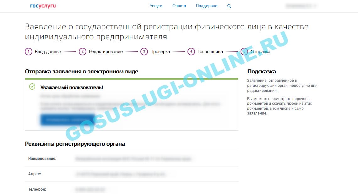 На халяву подать заявку онлайн