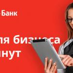 Расчетный счет для ООО в Альфа-Банке