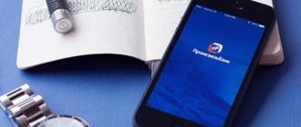 Открыть расчетный счет для ИП в Промсвязьбанке