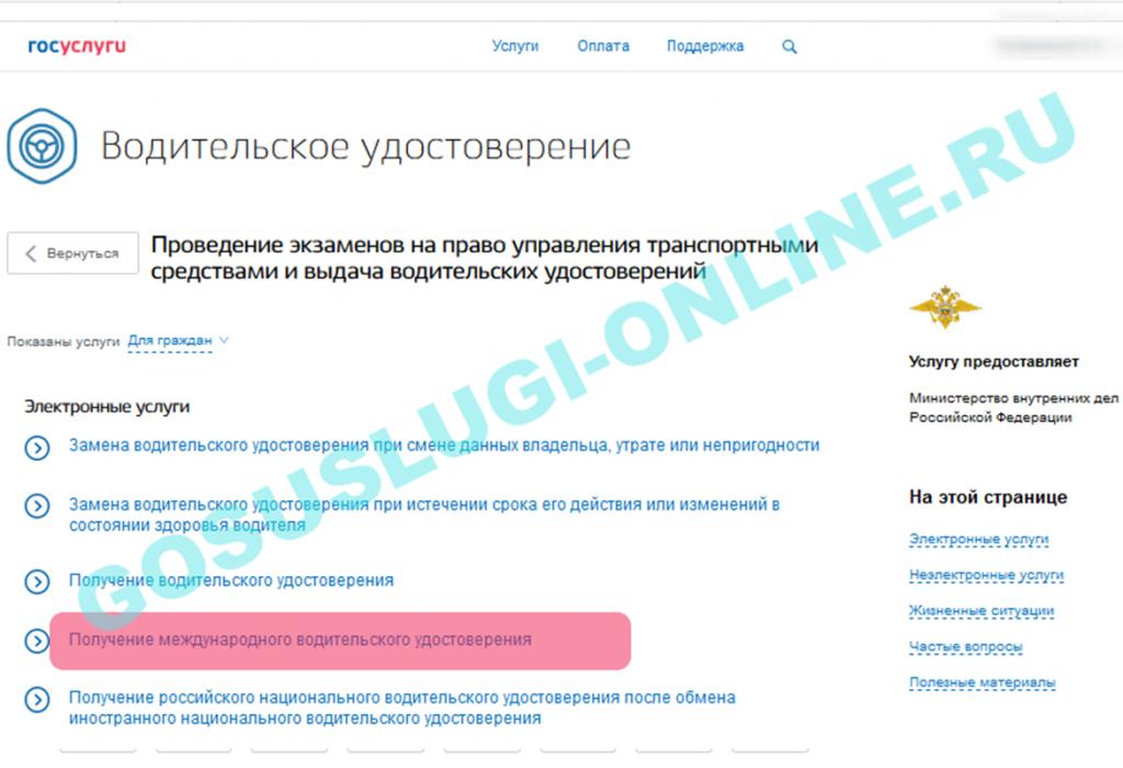 Получение водительского удостоверения после сдачи экзаменов на портале Госуслуги