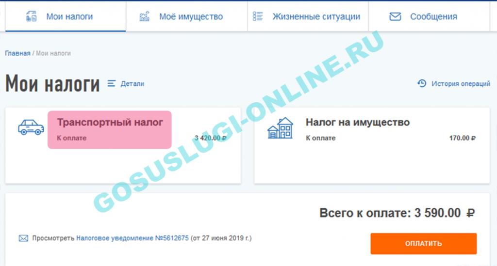 Как оплатить налоги на портале Госуслуги онлайн: пошаговая инструкция