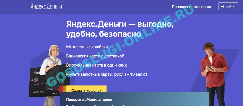 Госуслуги Яндекс