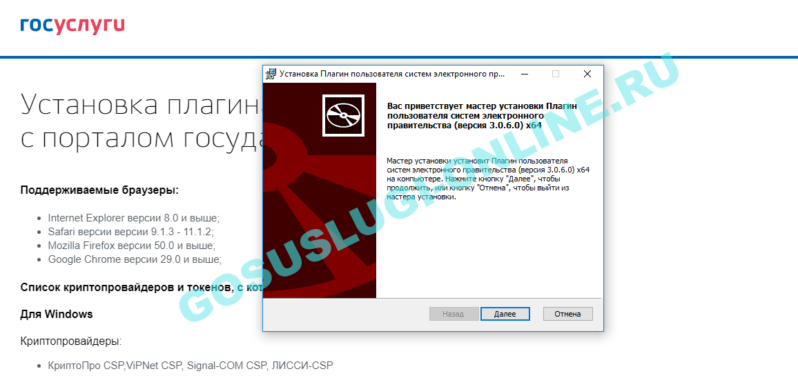 Госуслуги: настройка браузера Internet Explorer